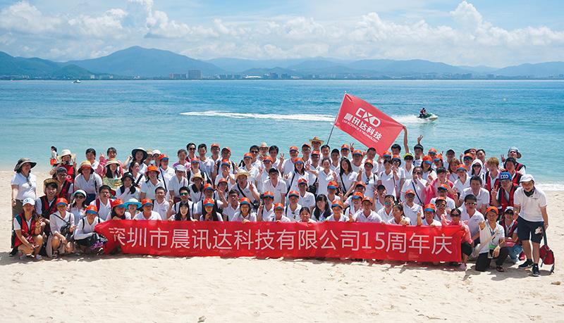 晨讯达科技成功举办十五周年庆典活动