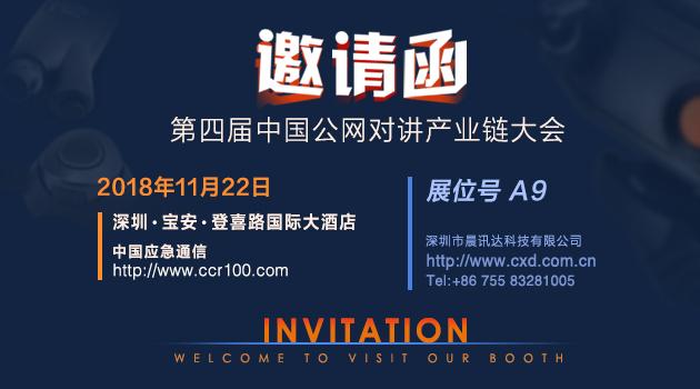 第四届中国公网对讲产业链大会